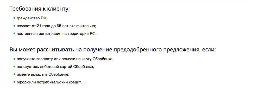 Требования Сбербанка к клиентам в России. Фото: © Скриншот L!FE