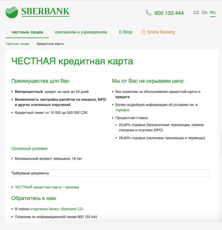 Требования Сбербанка к клиентам в Чехии. Фото: © Скриншот L!FE
