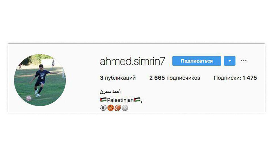 Фото: instagram.com/ahmed.simrin7