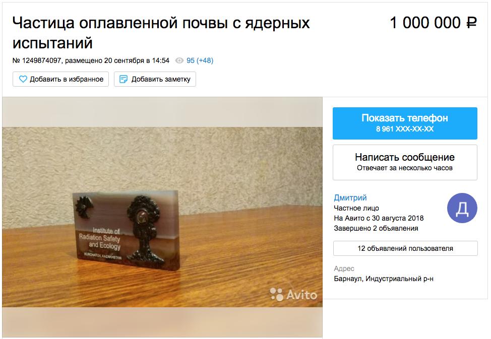 Фото: © avito.ru/