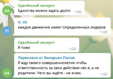 """Фото © телеграм-канал """"Речи бунтовщиков"""""""