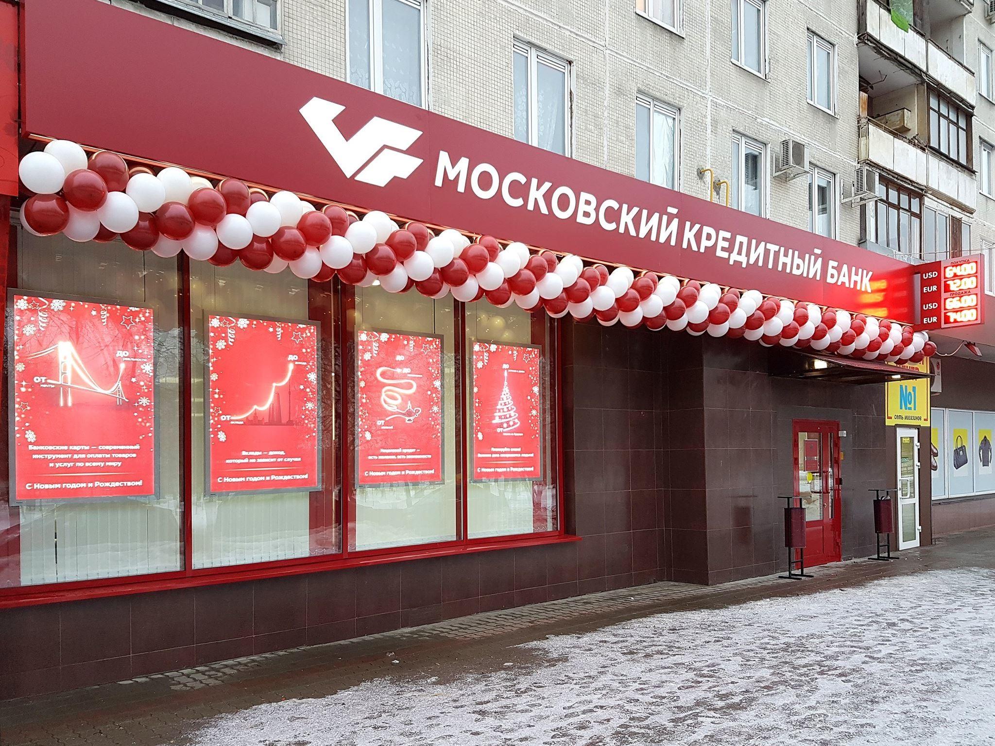 Пао московский кредитный банк отзывы
