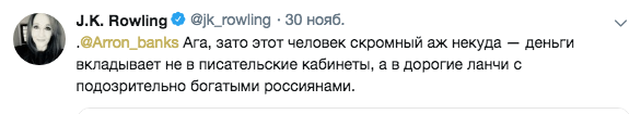 Скрин Twitter-аккаунта Джоан Роулинг: twitter.com/jk_rowling