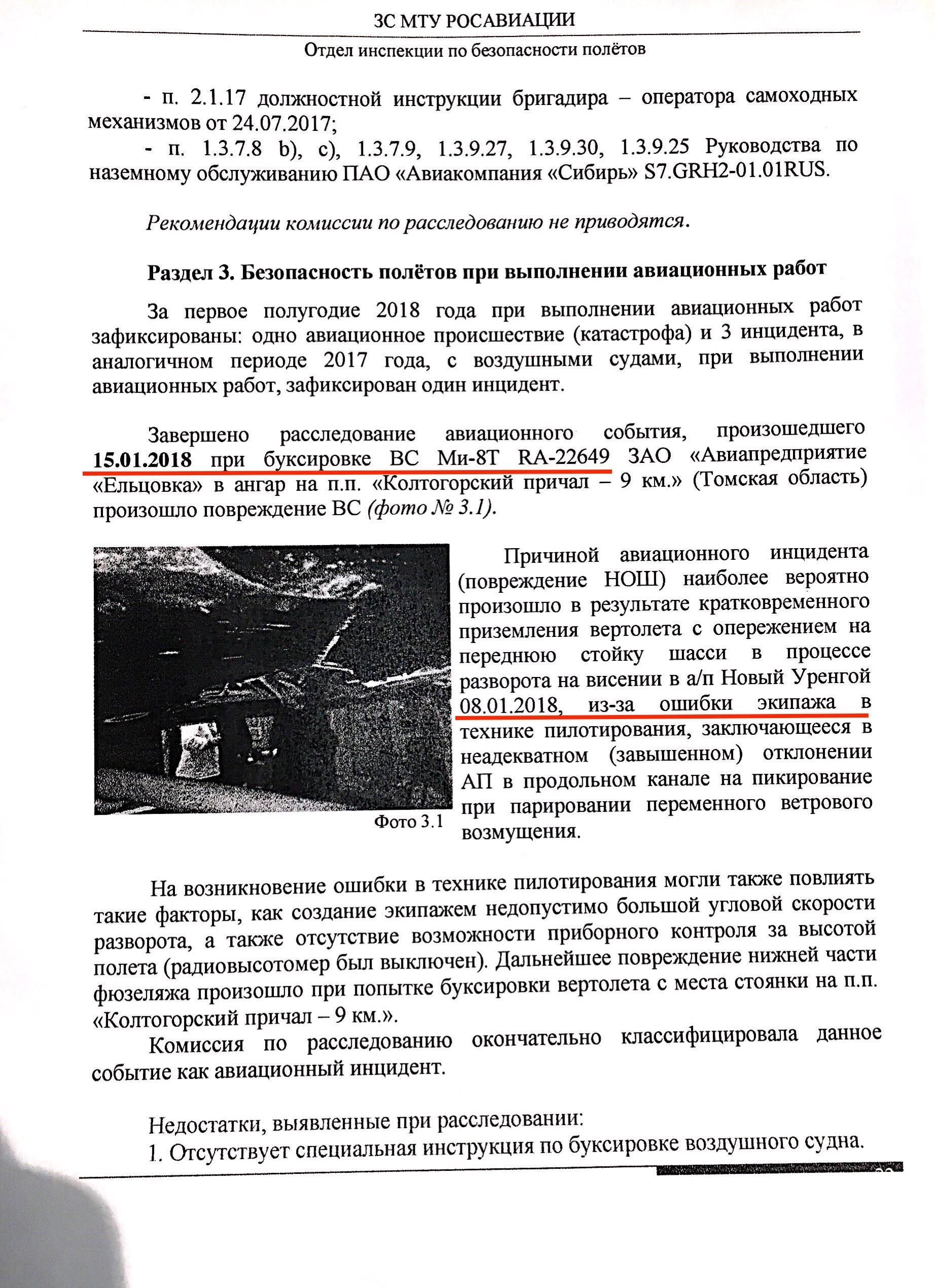 Страница из полугодового отчёта об инцидентах. Фото: © ЗС МТУ Росавиации