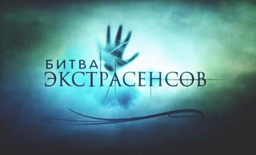 <p>Фото: bitvaextrasensov.tnt-online.ru</p>