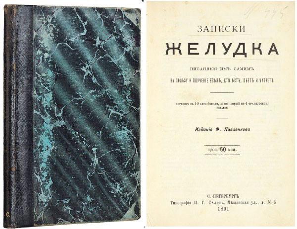 Картинки по запросу В Москве продадут старинную книгу написанную от имени желудка