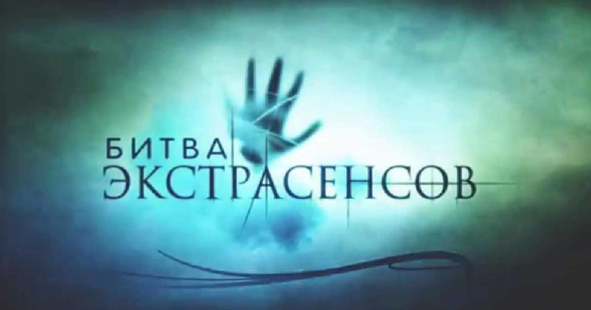 <p><span>Фото: bitvaextrasensov.tnt-online.ru</span></p>