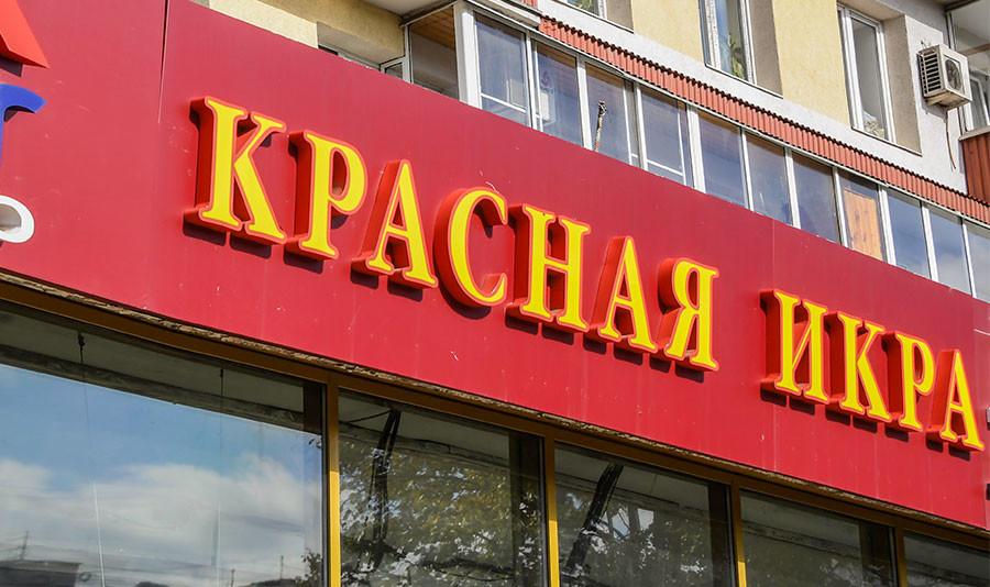 <p>Фото: © РИА Новости/Илья Питалев</p>