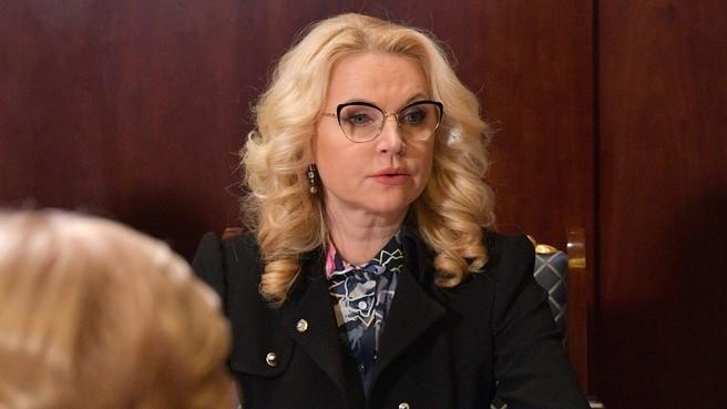 <p>Татьяна Голикова. Фото © Правительство РФ</p>