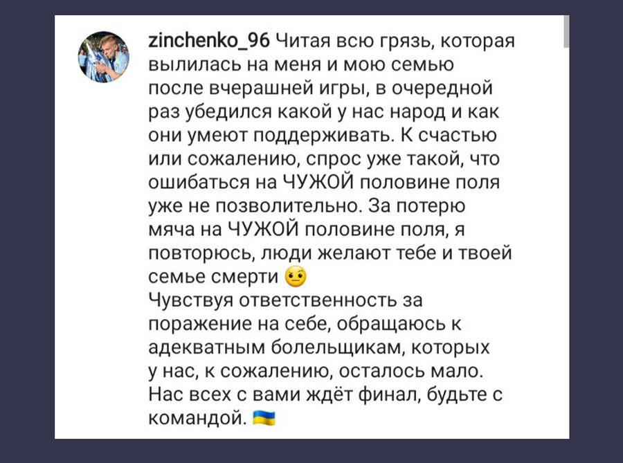 Фото © Instagram / zinchenko_96