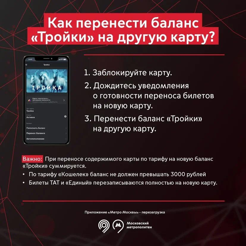 "© t.me / ""Дептранс Москвы"""