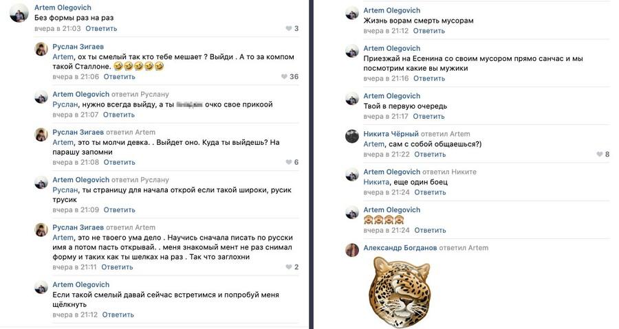 Скриншот © VK / Авто Белгород