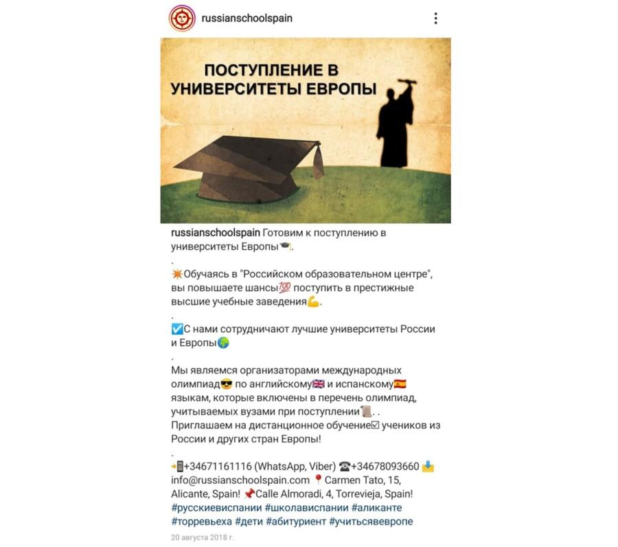 Фото © instagram.com/russianschoolspain
