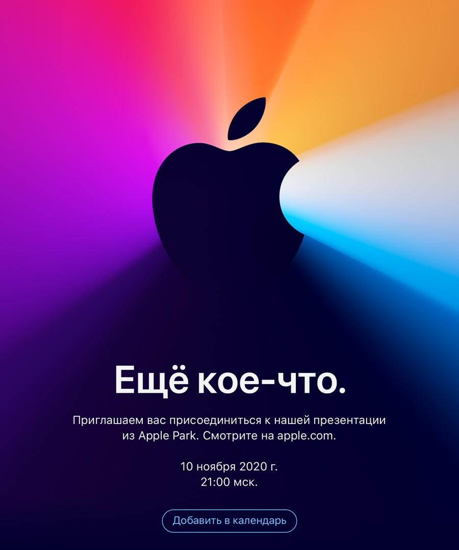 <p>Фото © Apple </p>