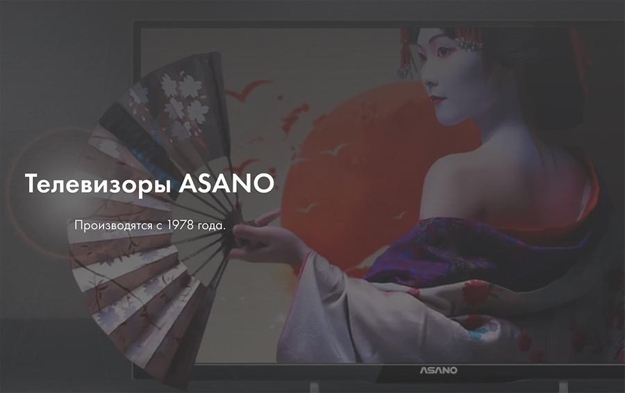 Фото © ASANO