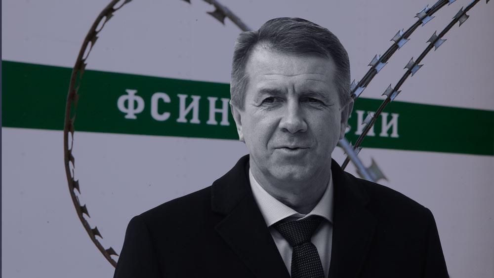 За что бывший главный строитель ФСИН может получить 10 лет колонии