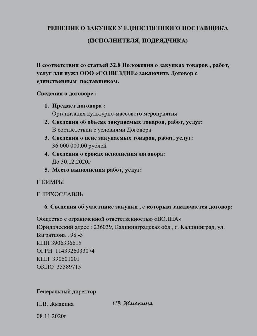 Так выглядят все 26 документов © zakupki.gov.ru
