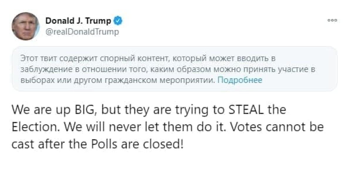 Скриншот © Twitter / Donald. J. Trump