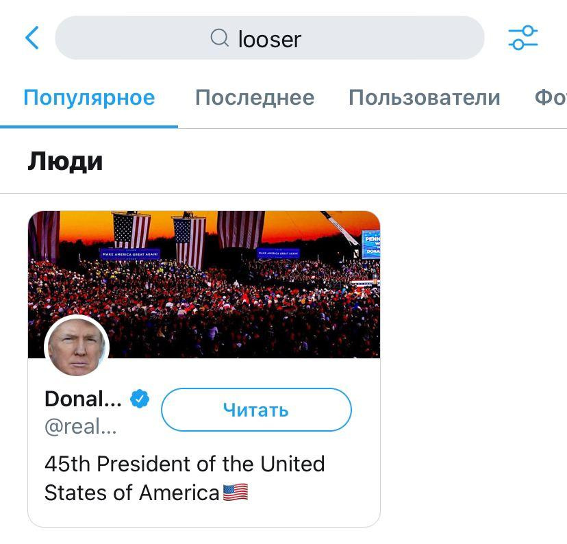 Скриншот © Twitter