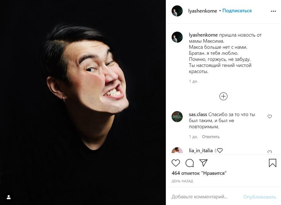 Фото © Instagram / lyashenkome