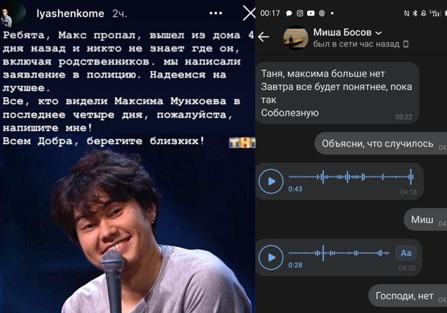 Фото © Instagram / lyashenkome и Twitter / Татьяна Щукина