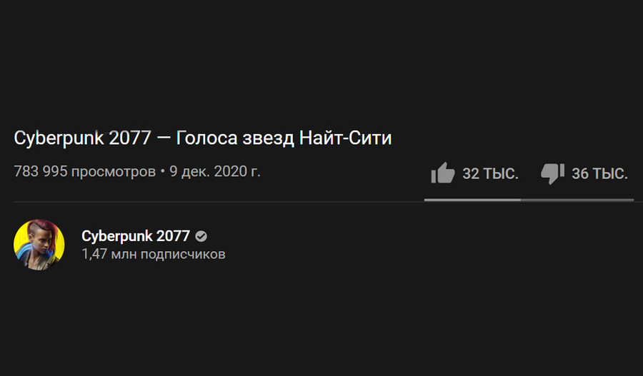 Скриншот YouTube / Cyberpunk 2077