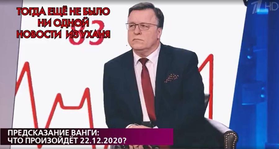 """Кадр из видео Первого канала © """"Предсказание Ванги: что произойдёт 22.12.2020? На самом деле"""""""