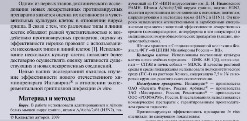 Скан результатов исследования. Фото © cyberleninka.ru