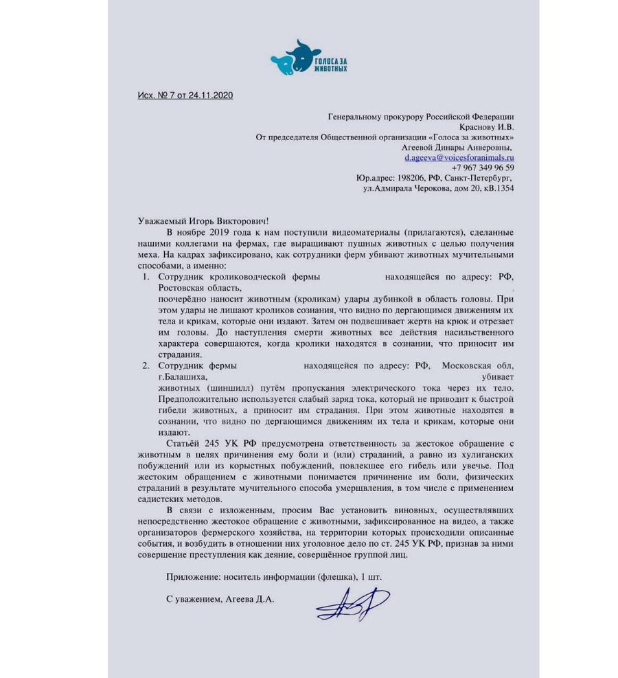 """Предоставлено общественной организацией """"Голоса за животных"""""""