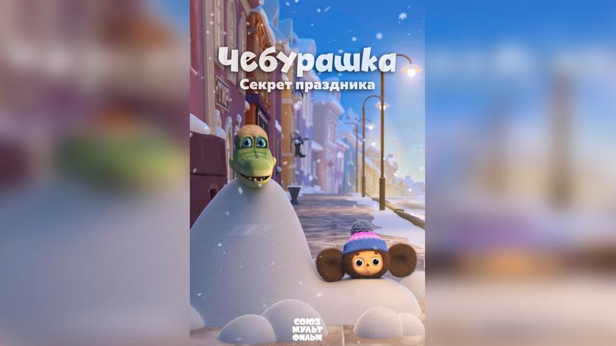"""<p>Фото © """"Союзмультфильм""""</p>"""