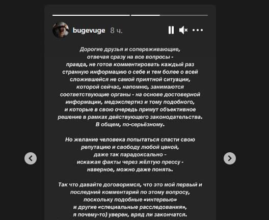 Скриншот © Instagram / bugevuge