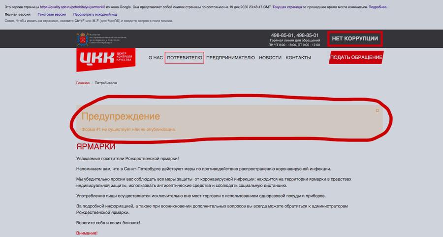 Скриншот © ЦККТРУ