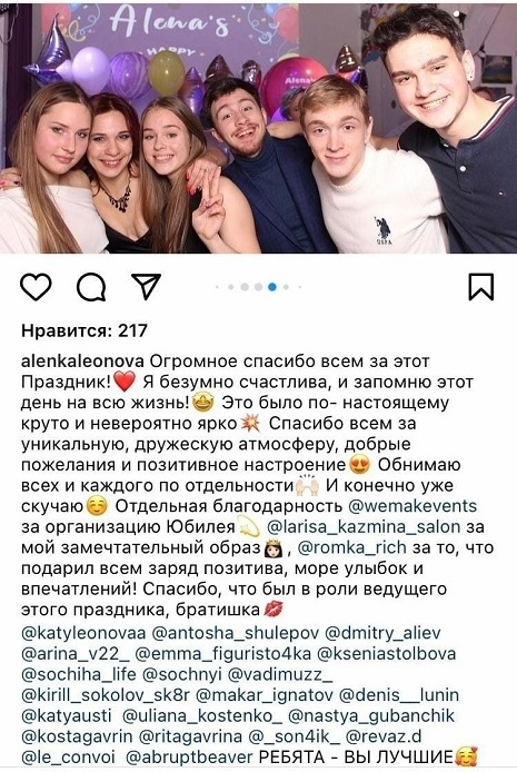 Фото © instagram / alenkaleonova