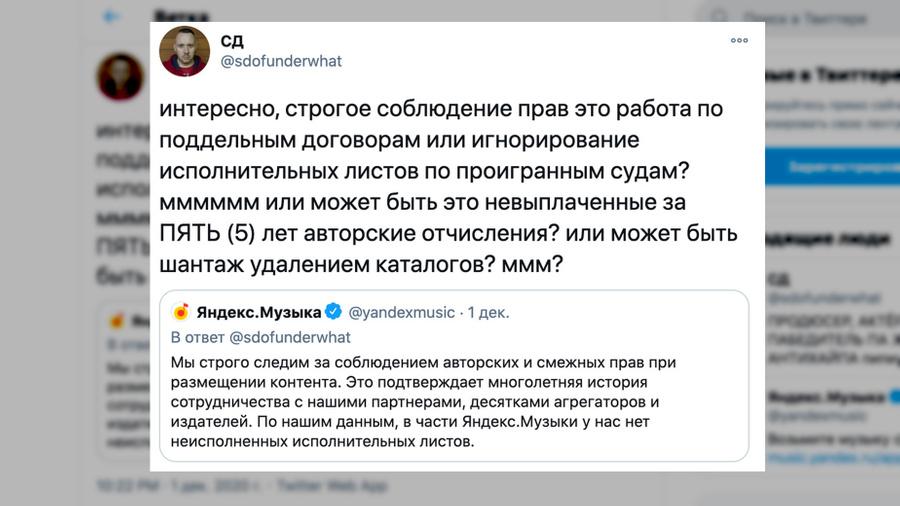 © Twitter / СД