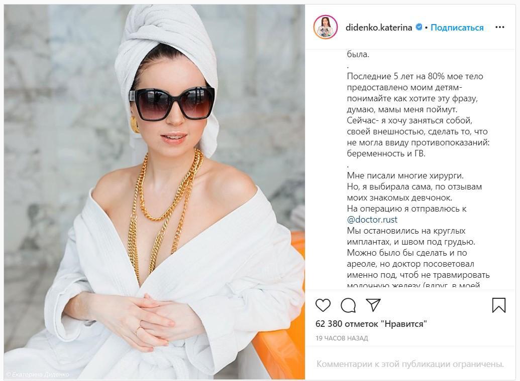 Фото © Instagram / didenko.katerina
