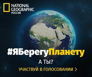 "Фото © ""National Geographic Россия"""