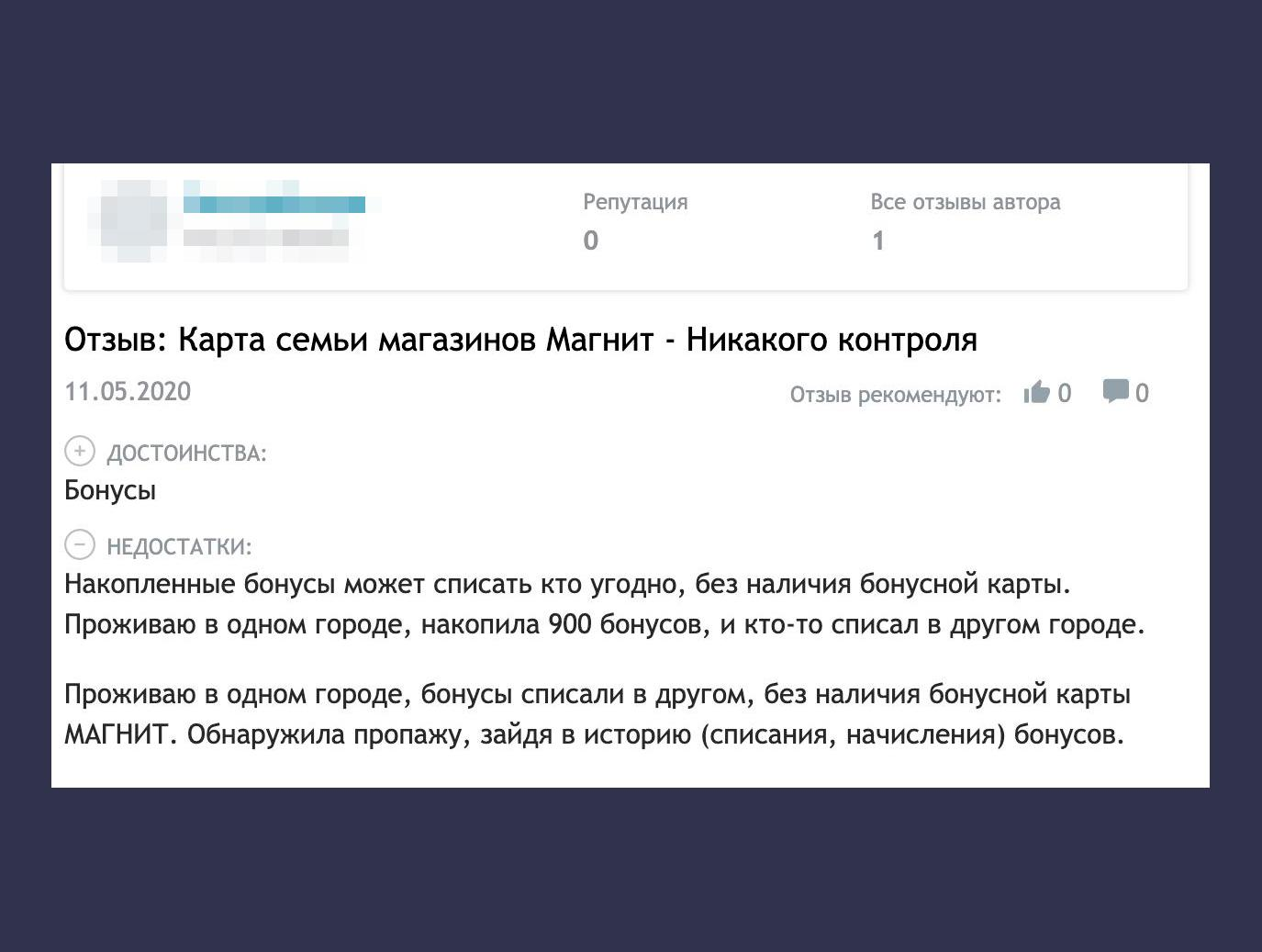 "© ""Отзовик"""