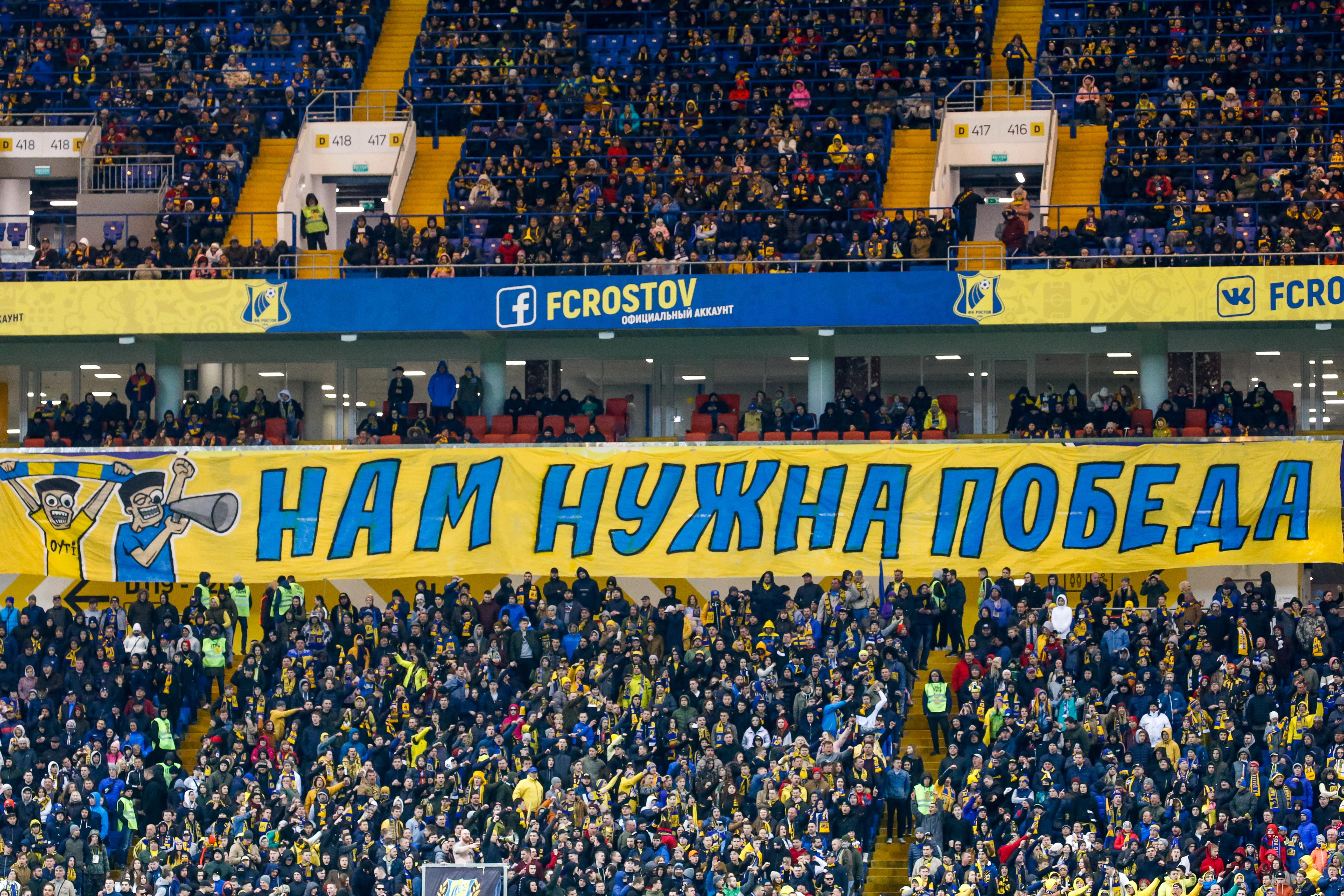 """Фанаты """"Ростова"""". Фото © ТАСС / Валерий Матыцин"""