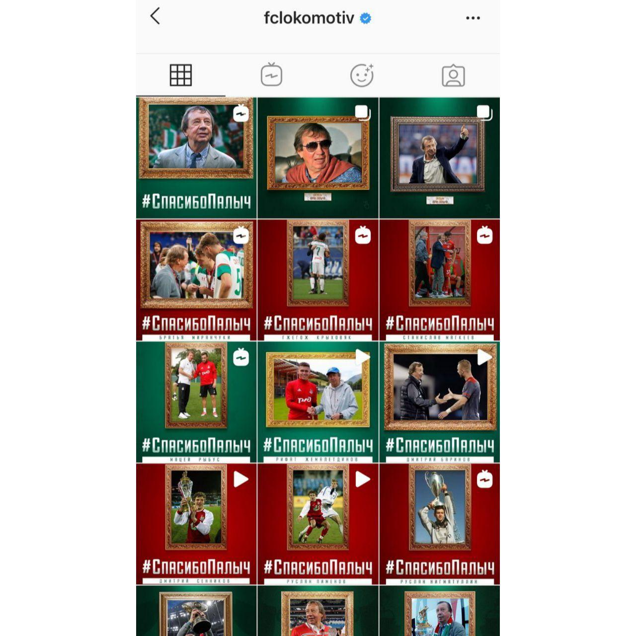 Скриншот © Instagram / fclokomotiv