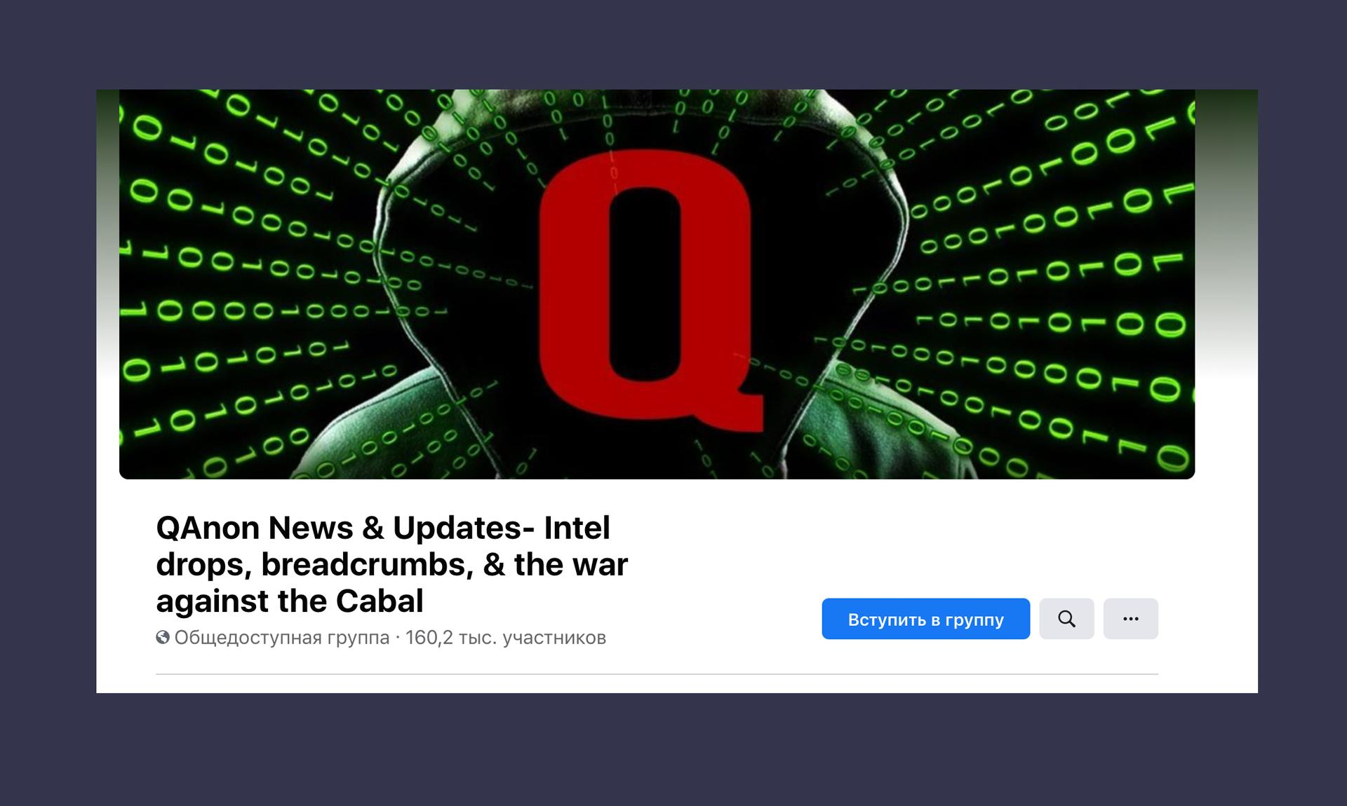 Фото © Facebook / QAnon News & Updates- Intel drops, breadcrumbs, & the war against the Cabal