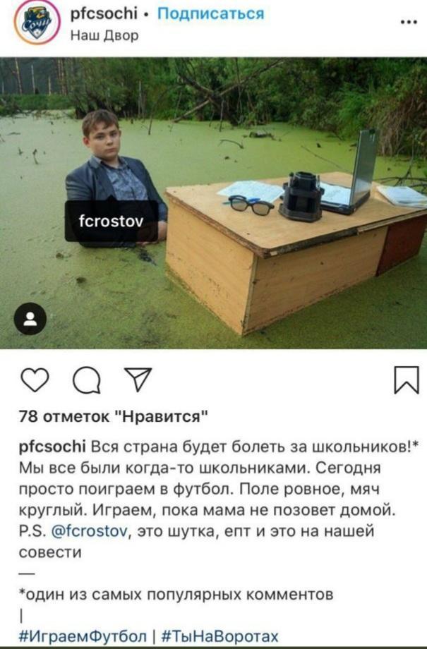 Фото © instagram / pfcsochi