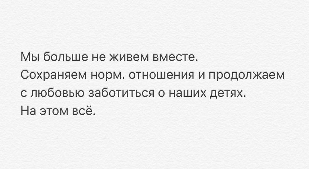 Дмитрий Исхаков подтвердил расставание сПолиной Гагариной: «Мыбольше неживем вместе»