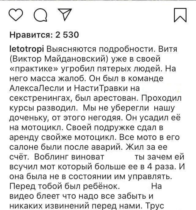 Фото © Instagram / letotropi