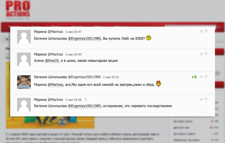 Фото © Скриншот с сайта proactions.ru