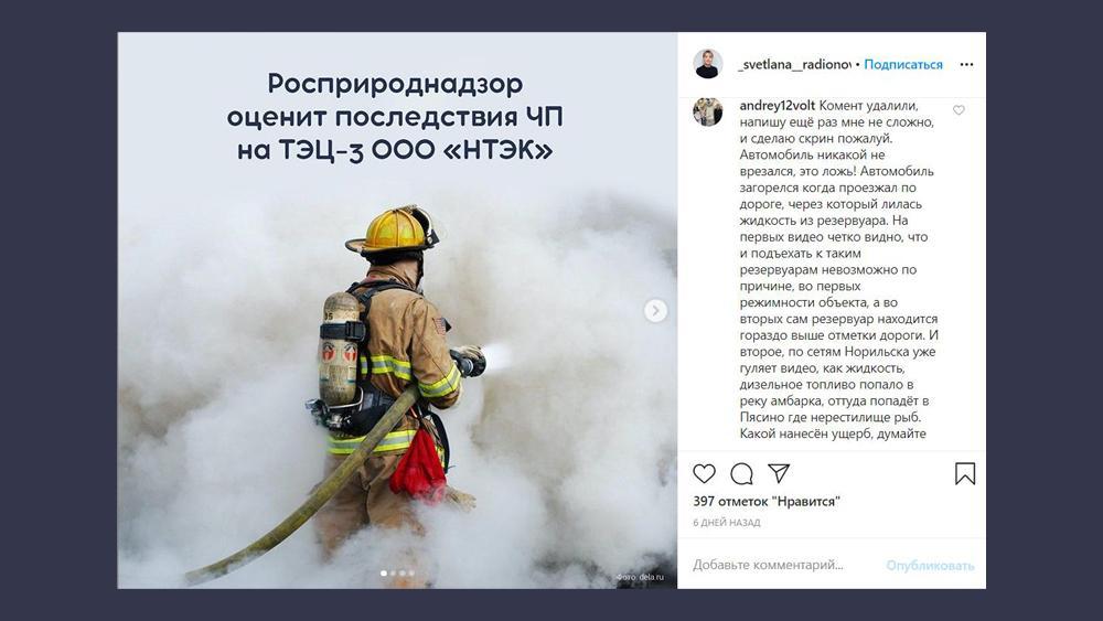Подписчики Радионовой выражают недовольство её постом, а также сообщают, что неудобные комментарии под ним удаляются. Фото © instagram.com/svetlana__radionova_