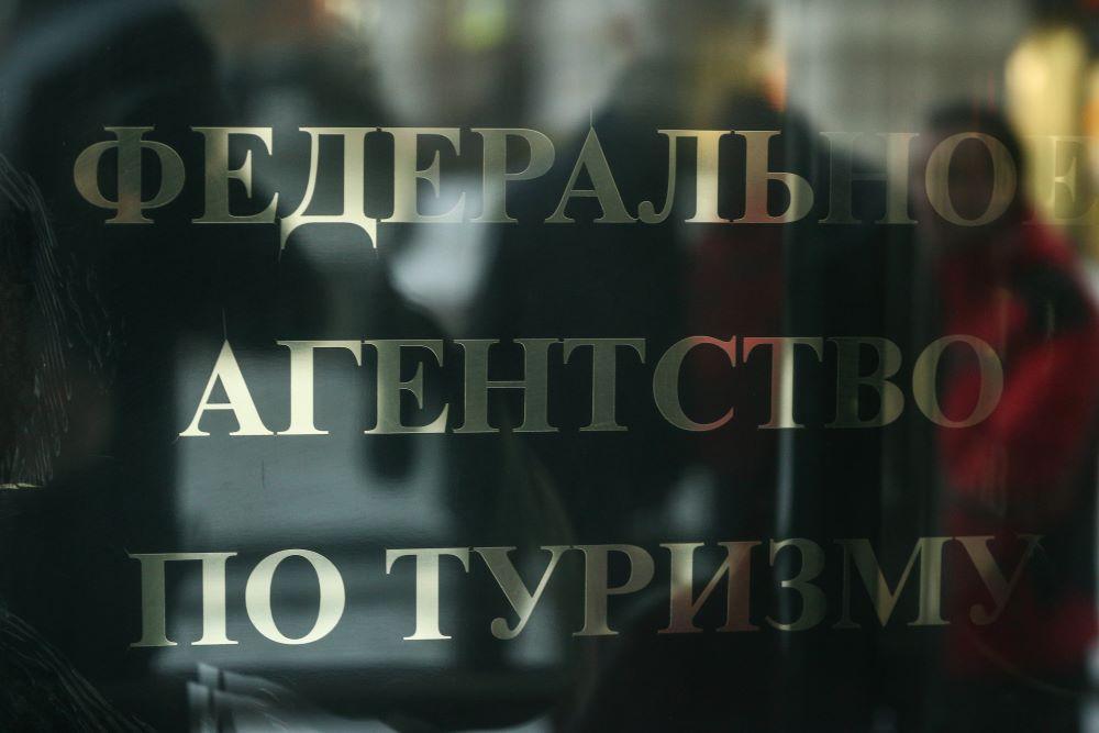 Ростуризм передан в прямое подчинение Правительству РФ