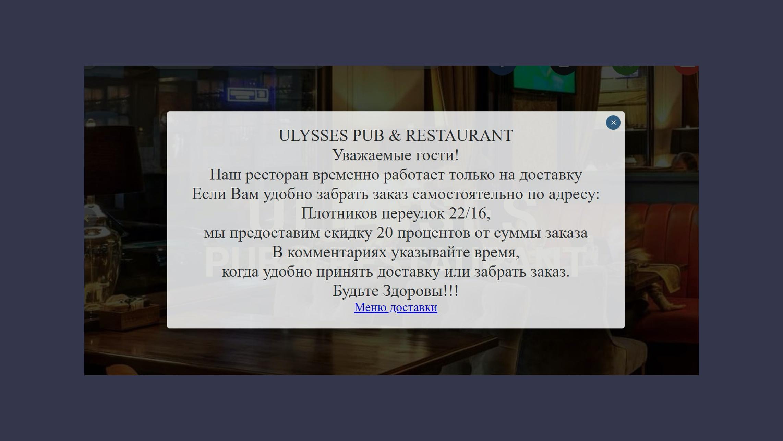 Сообщение на сайте паба, где Ефремов отдыхал перед ДТП. Фото ©ulysses.pub