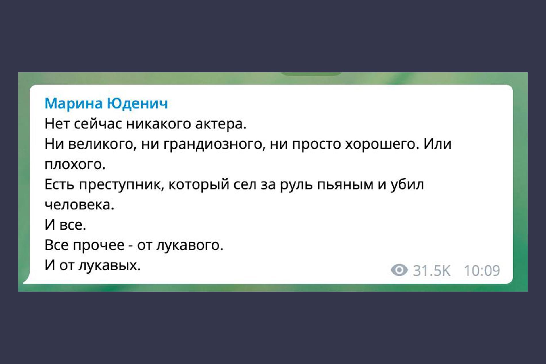 © T.me / yudenich