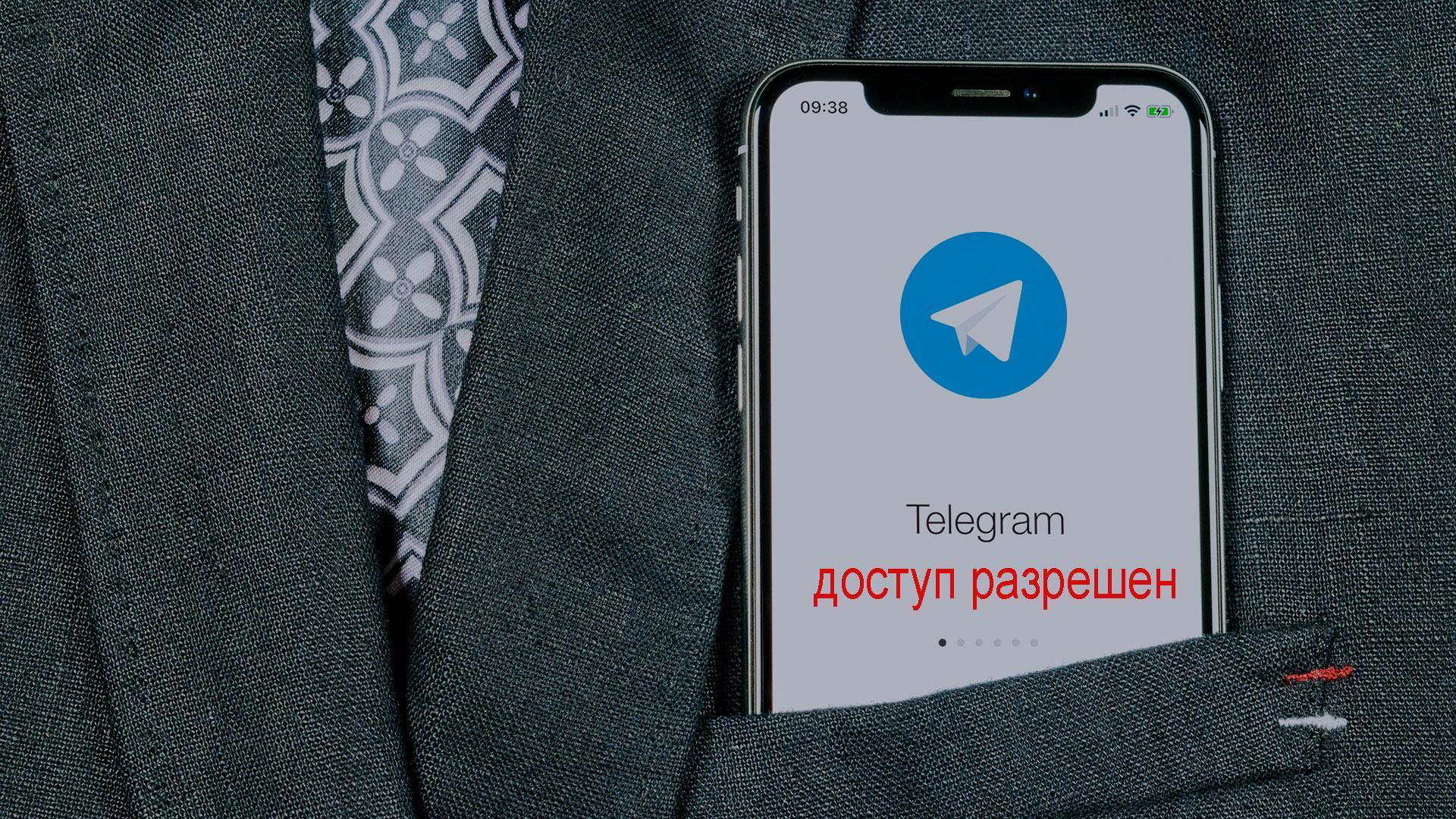 В России разблокировали блог-платформу от создателей Telegram