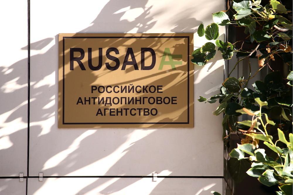 Углублённый аудит показал серьёзные нарушения в финансовой деятельности РУСАДА